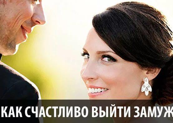 За кого выйти замуж по именам
